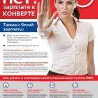 Скажи-нет-зарплате-в-конвертах-729x1024.jpg